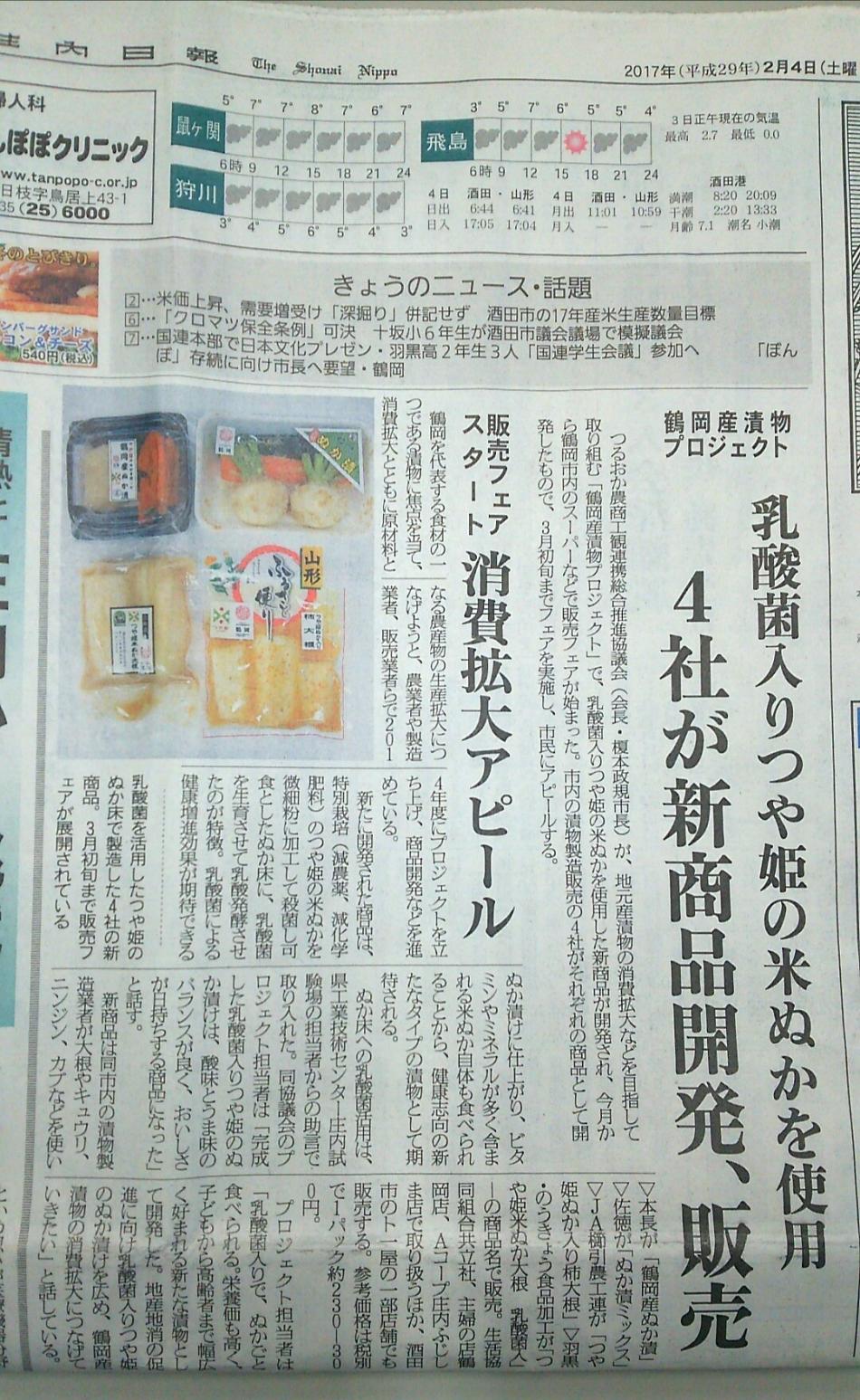 乳酸菌入りつや姫の米ぬかを使用した新商品開発